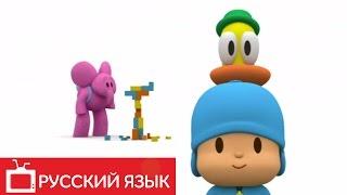 getlinkyoutube.com-ПОКОЙО (POCOYO на русском языке) - Больший Чих
