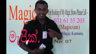 Sri Lanka Magic (Magician) Magic Kumara. Mobile: 071 61 55 205 Email: magiciankumara@gmail.com