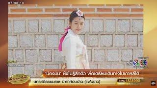 พ่อบินดูอาการสาวไทยช็อกในเกาหลี สถานทูตสำรองจ่ายค่ารักษา ก่อนให้ญาติเซ็นรับสภาพหนี้