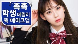 getlinkyoutube.com-ENG] 촉촉한 학생 데일리 퀵 메이크업 : quick daily makeup for school [HAKONYANG X MAY]
