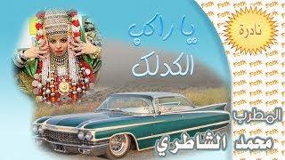 getlinkyoutube.com-المطرب : محمد الشاطري  || يا راكب الكدلك