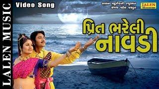 PREET BHARELI NAVDI | RAJDEEP BAROT -  VANITA BAROT | LATEST GUJARATI SONG | LALEN MUSIC