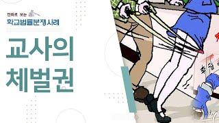 getlinkyoutube.com-만화로 보는 학교법률사례 (1)- 교사의 체벌권