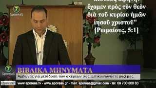 ΜΗΝΥΜΑΤΑ ΕΥΑΓΓΕΛΙΟΥ-ΘΕΟΔΩΡΙΔΗΣ ΜΙΧΑΛΗΣ. Ρωμαίους 5:1 [HD 720p]