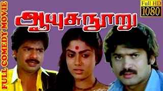 Tamil Comedy Movie | Aayusu Nooru | Pandian, Pandiyarajan, Ranjini | Tamil Movie HD