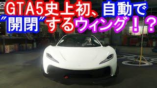 getlinkyoutube.com-【GTA5 実況】 新車「プロジェンT20」はGTA5史上最高価格&最高スペックなスーパーカー?! 全自動式ウィング (ダーティマネー・アップデート part2 車の改造)