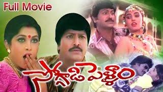 getlinkyoutube.com-Soggadi Pellam Full Length Telugu Movie || Mohan Babu || Ganesh Videos - DVD Rip..
