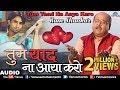तुम याद ना आया करो   Tum Yaad Na Aaya Karo   Ram Shankar   Best Bollywood Sad Songs 2017