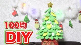 getlinkyoutube.com-【100均DIY】クリスマスツリーランプ作ってみた