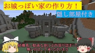 getlinkyoutube.com-【マインクラフト】お城っぽい家の作り方!隠し部屋付き!【ゆっくり実況】