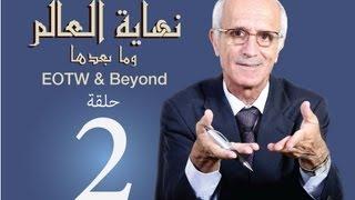 getlinkyoutube.com-نهاية العالم وما بعدها  -الحلقة 2- يأجوج و مأجوج