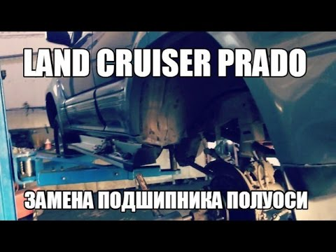 Land Cruiser Prado замена подшипника полуоси