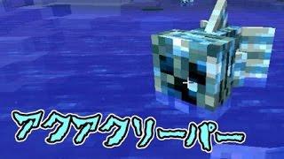 getlinkyoutube.com-【MOD紹介】海も危険に!アクアクリーパーMOD【マインクラフト】