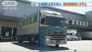 getlinkyoutube.com-物流が日本経済を変える!ヤマト運輸さらなる改革1(13/09/27)