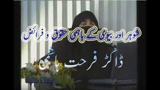 getlinkyoutube.com-Shohar Aur Biwi Ke Haqooq By Dr Farhat Hashmi