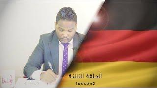 ياخوانا - 203 - أهلي الألمان