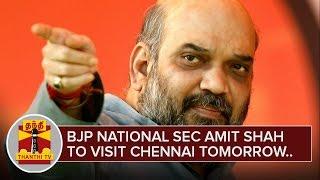 BJP National Secretary Amit Shah to visit Chennai tomorrow | Thanthi TV