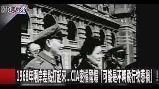 getlinkyoutube.com-1968年兩岸差點打起來…CIA密檔驚爆「可能是不明飛行物惹禍」! 關鍵時刻20170120-1黃世聰 朱學恒