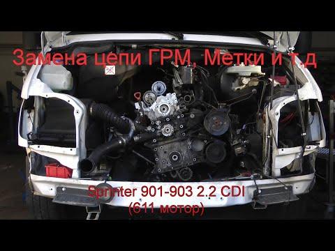 MB Sprinter,Vito 2,2 CDI 611 мотор Замена цепи ГРМ, успокоителей, натяжного и прокладки головки