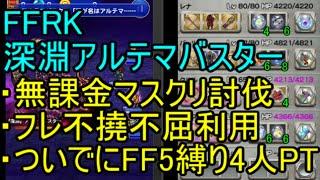 getlinkyoutube.com-【FFRK】深淵アルテマバスター