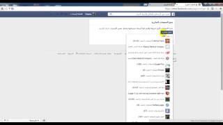 كيفية دمج الصفحات العامة في الفيسبوك 2016