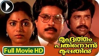 Malayalam Full Movie | Muhoortham 11:30 nu |  Full Length Movie [HD]
