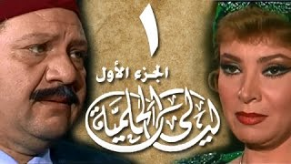 getlinkyoutube.com-ليالي الحلمية جـ1׃ الحلقة 01 من 18
