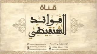 getlinkyoutube.com-هل الفطر أفضل في السفر  لفضيلة الشيخ د. محمد المختار الشنقيطي حفظه الله ورعاه