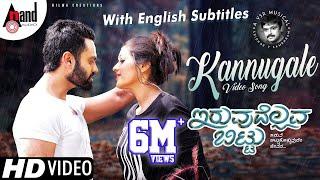 Kannugale Full HD Video Song  With English Subtitles  Iruvudellava Bittu  Meghana Raj  Thilak  V.S.R width=