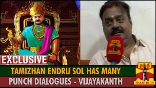 getlinkyoutube.com-Exclusive : 'Tamizhan Endru Sol' has Many Punch Dialogues - Vijayakanth to Thanthi TV