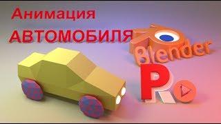 Анимация автомобиля в Blender на русском языке. Теория относительности. Родительские связи.