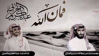 getlinkyoutube.com-فمان الله | عبدالكريم الحربي | القناة الرسمية
