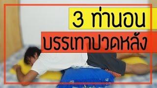 3 ท่านอน  เพื่อลดอาการปวดหลังจากโรคต่างๆ