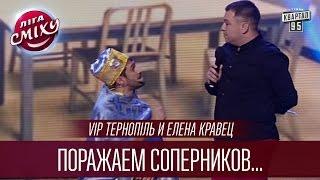 VIP Тернопіль и Елена Кравец - Поражаем соперников их же оружием | Лига Смеха 2016, Финал