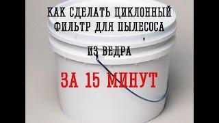 getlinkyoutube.com-Делаем циклонный фильтр для пылесоса своими руками