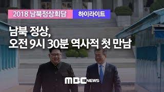 [남북정상회담 하이라이트3] 남북 정상, 오전 9시 30분 역사적 첫 만남