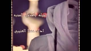 """getlinkyoutube.com-شيله: ياعذول المحبه اداء """"مهنا العتيبي"""