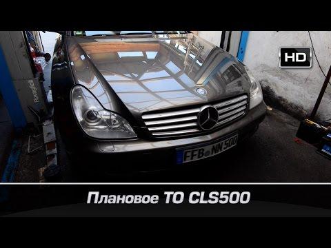 Расположение в Mercedes СЛ салонного фильтра