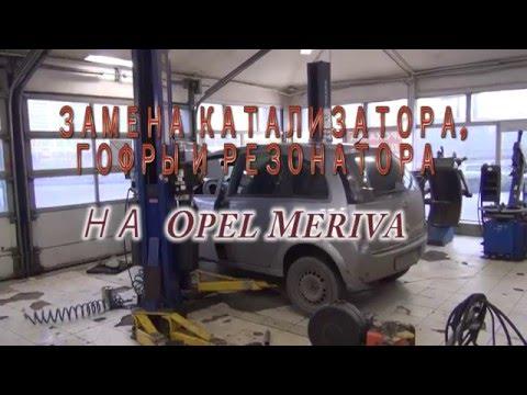 Катализатор на Opel Meriva. Катализатор на авто Opel Meriva в СПБ.