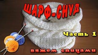 getlinkyoutube.com-Снуд спицами. Как связать шарф снуд спицами. Вяжем снуд - часть 1