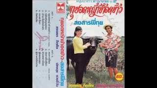 getlinkyoutube.com-สรเพชร & น้องนุช ชุด ทุยอดหญ้าข้าอดข้าว / สงสารพี่ทุย