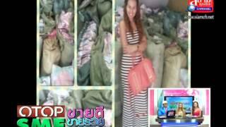 getlinkyoutube.com-OTOPขายดีSMEขายรวยขายส่งกางเกงในเสื้อชั้นในราคาถูกwow.underwearธุรกิจที่213