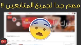 getlinkyoutube.com-لا تشترك في قناتي .......  ولا تشاهد هذا الفيديو إذا لم تكن لديك قناة يوتيوب