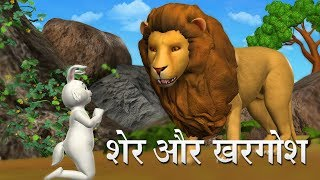 शेर और खरगोश Hindi Kahaniya | Lion And Rabbit 3D Hindi Stories For Kids