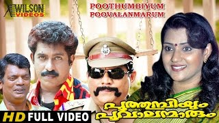 getlinkyoutube.com-Poothumbiyum Poovalanmarum (1997) Malayalam Full Movie