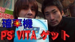 getlinkyoutube.com-確率機!PS Vitaゲットできるまで挑戦!(後編)【サラトーク#99】