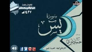 getlinkyoutube.com-سورة يس || القارئ حماد عزي | رمضان 1437هـ