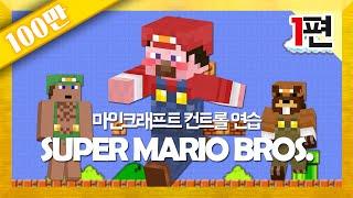 getlinkyoutube.com-양띵 [마크 컨트롤 연습! 슈퍼 마리오 브라더스 탈출맵 1편] 마인크래프트 SUPER MARIO BROS.