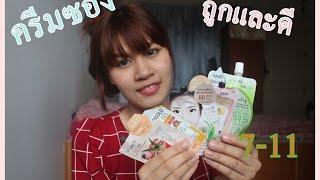 getlinkyoutube.com-ครีมซอง 5 อย่าง ถูกและดี มีขายใน 7 11