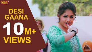 Desi Gaana   देसी गाना   Ashu Morkhi   VJ Ganauriya   Manvi   Latest Haryanvi DJ Song 2017   NDJ
